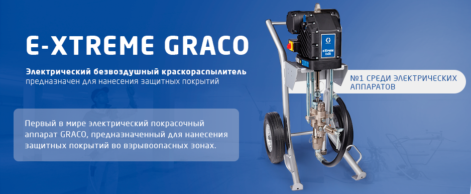 Окрасочный аппарат Graco e-Xtreme the KING of AIRLESS
